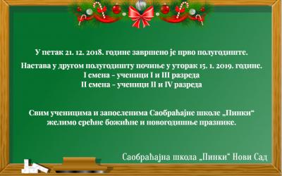 Крај првог полугодишта школске 2018/2019. године