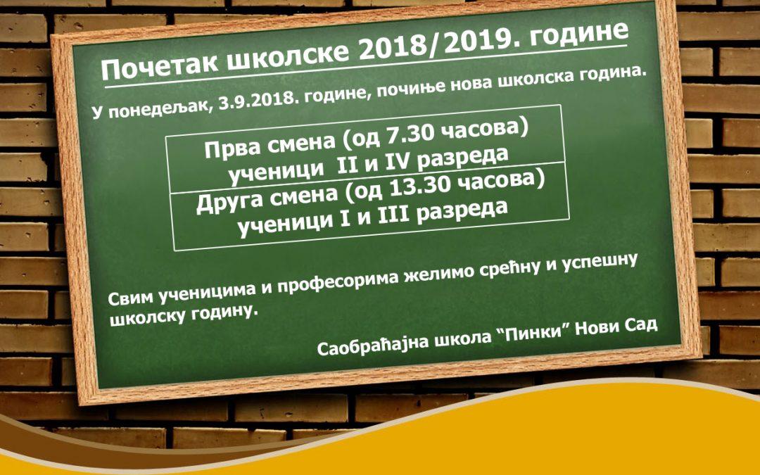 Почетак школске 2018/2019. године