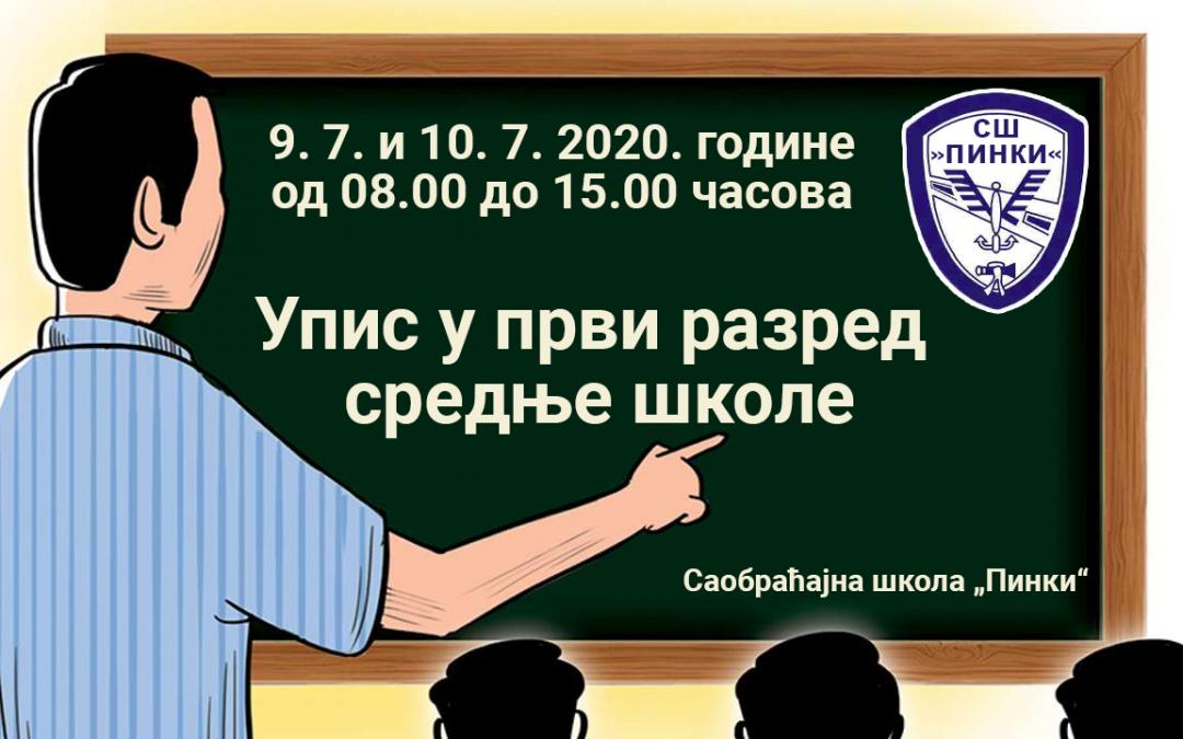 Упис ученика у средње школе 9. 7. и 10. 7. 2020. год.