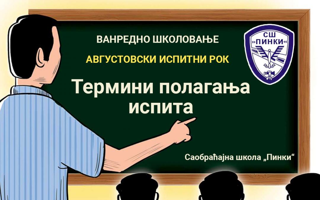 Термини полагања испита – ванредно школовање – августовски рок