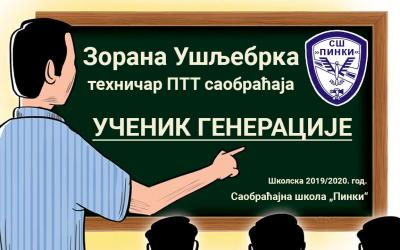 Зорана Ушљебрка – ученик генерације школске 2019/2020. год.