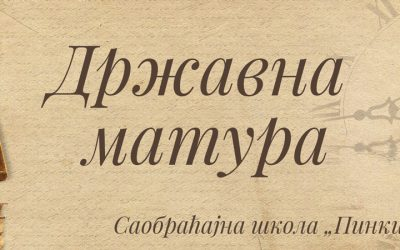 Државна матура